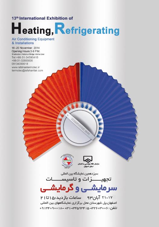 نمایشگاه تاسیسات استان اصفهان